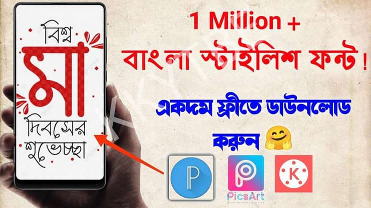 Bangla stylish font download for Pixellab | Picsart | Kinemaster